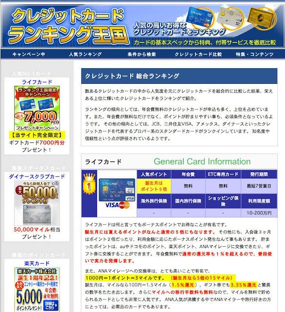 credit card, Japan, Japanese, apply, ranking