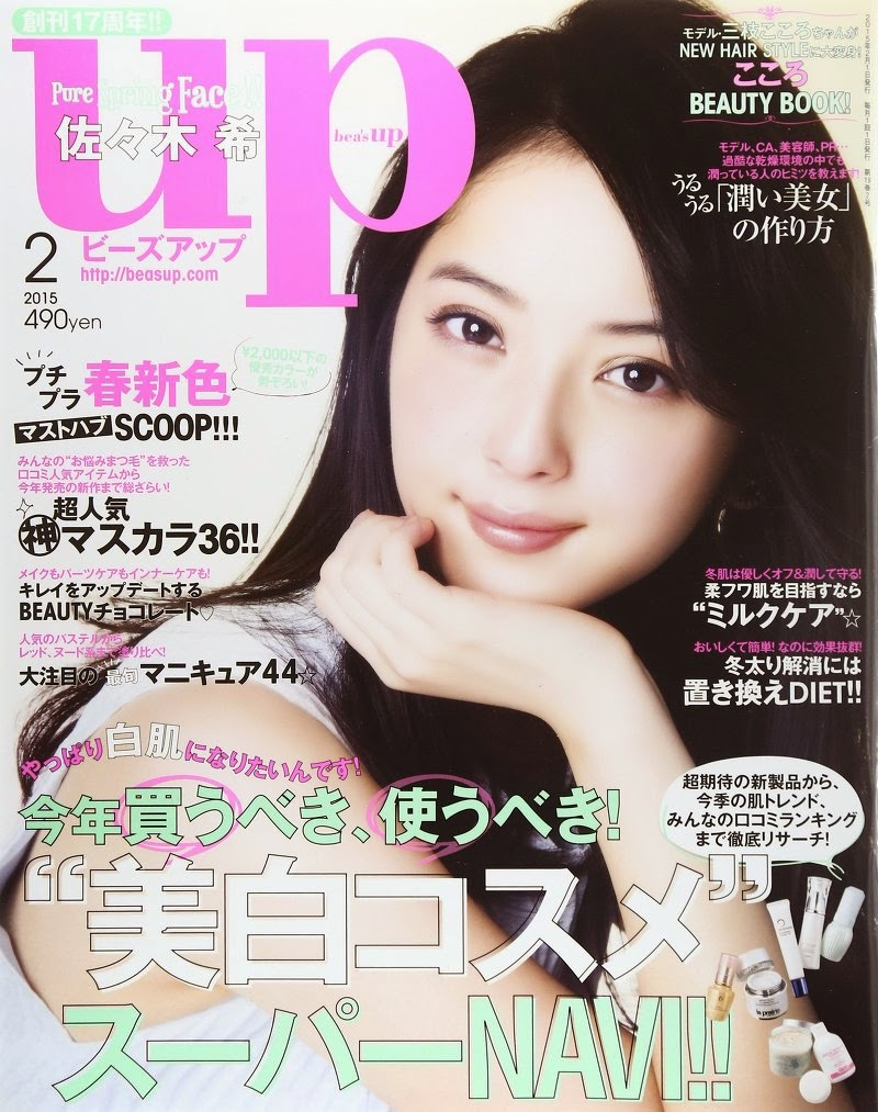 Model: Nozomi Sasaki - bea's up 2015