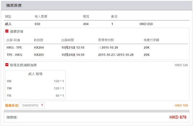 香港航空 香港往返 台北 HK$550起,連稅 HK$876