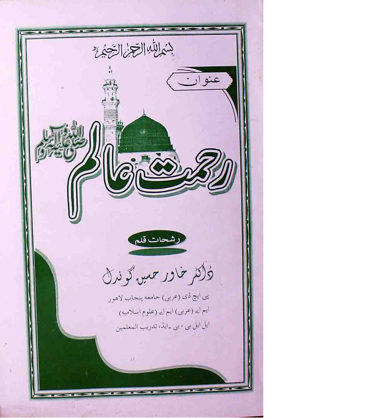 Rehmat-e-Alam Islamic Book