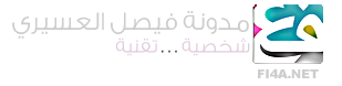مدونة فيصل العسيري
