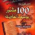 100 Mashoor Zaheef Ahadith by Hafiz Imran Ayub Lahori