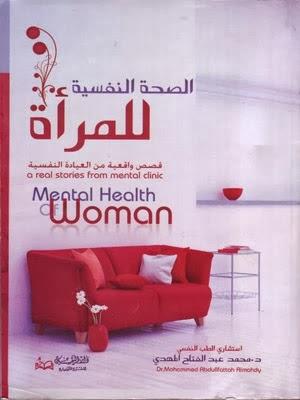 الصحة النفسية للمراة - محمد عبد الفتاح المهدي pdf