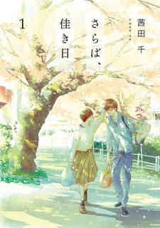[茜田千] さらば、佳き日 第01巻