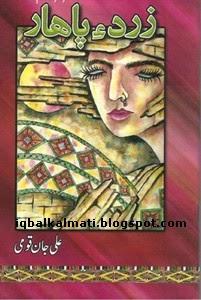 Zerd e Paahaar Balchi Book