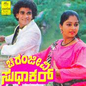 Preethse Preethse Kannada Movie Songs Free Download