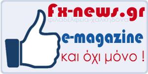 ΣΥΝΔΕΘΕΙΤΕ ΜΕ ΤΟ  Fx-news.gr