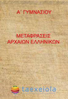 Μεταφραση Αρχαιων Α Γυμνασιου