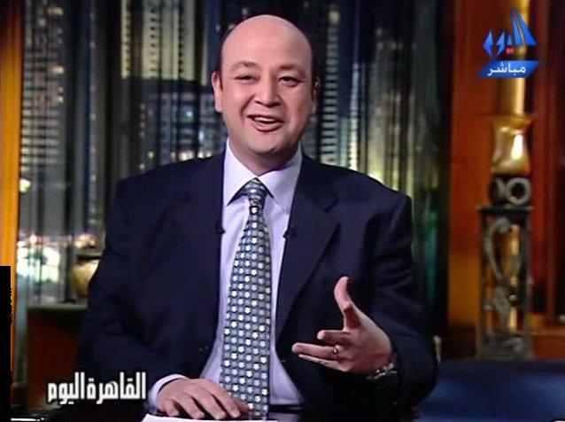القاهرة اليوم بث مباشر مع عمرو أديب   Alkahera Alyoum Channel Broadcast