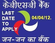 Bank Officer jobs in Kashi Gomti Samyukt Gramin Bank