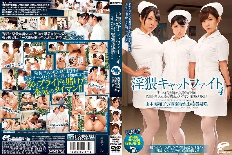 Lesbian nurses nan and kitty