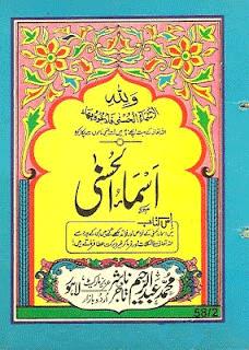 Asma_ul_Hassna Islamic Wazaif Islamic Book