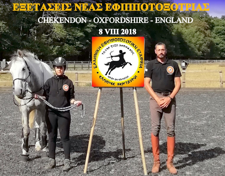ΕΞΕΤΑΣΕΙΣ ΝΕΑΣ ΕΦΙΠΠΟΤΟΞΟΤΡΙΑΣ 8 VIII 2018