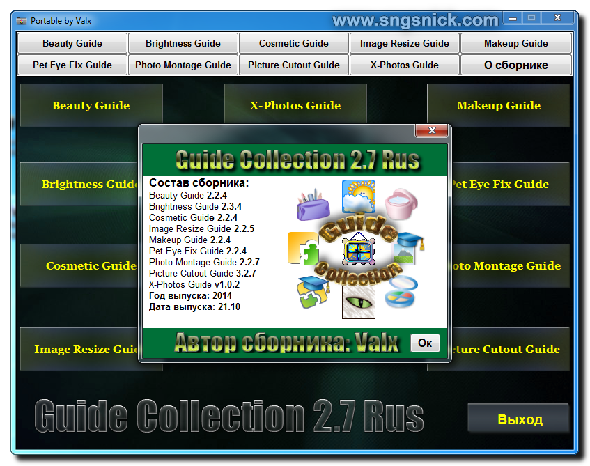 Guide Collection 2.7 Rus Portable. Состав сборника