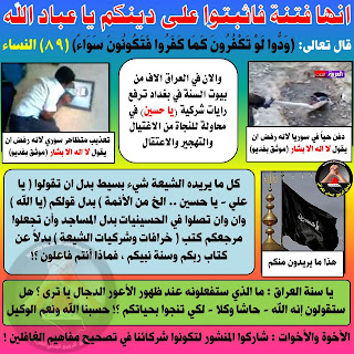 مستجدات الثورة السنية العراقية ليوم السبت 23/3/2013