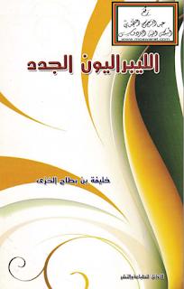 حمل كتاب الليبراليون الجدد - خليفة بن بطاح الخزي