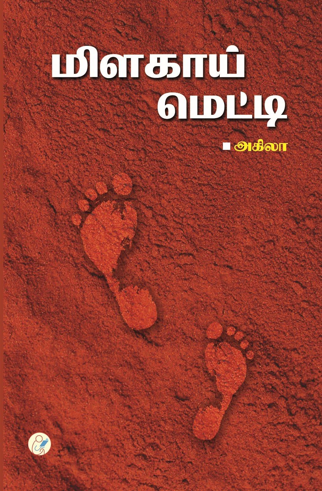 மிளகாய் மெட்டி - சிறுகதைகள் - அகிலா