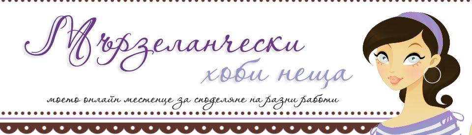 Marzelanche's blog