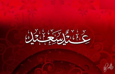 عيد بعد أمل بمستقبل جديد لأهل السنة في العراق