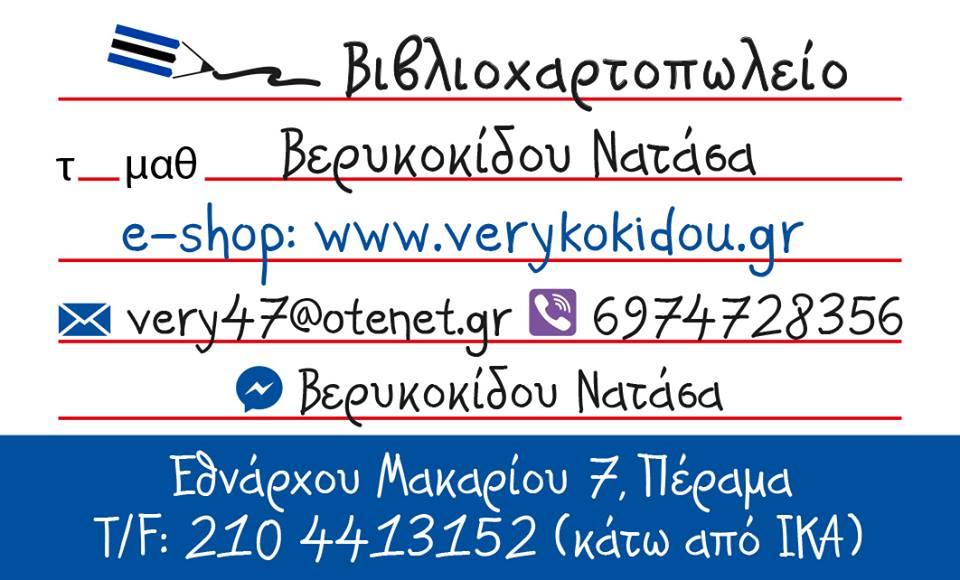 ΒΙΒΛΙΟΧΑΡΤΟΠΩΛΕΙΟ ΒΕΡΥΚΟΚΙΔΟΥ