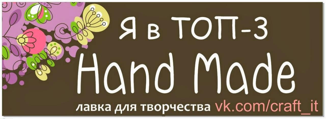 я в топе аж 5 раз)))