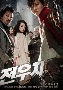 Poster original de Woochi, cazador de demonios