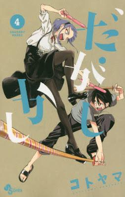 Efek Dari Animenya Manga 'Dagashi Kashi' laku Keras Di Kalanagan Pembaca