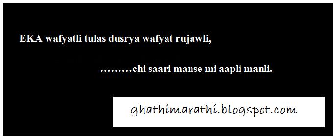 marathi ukhane in english25