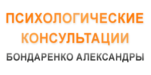 Психологические консультации Александры Бондаренко