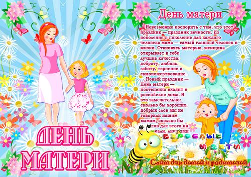 Сценарий на день матери детского сада