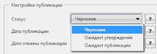 Page publication status