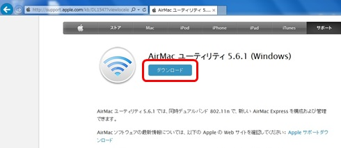 最新のAirMac ユーティリティをインストール