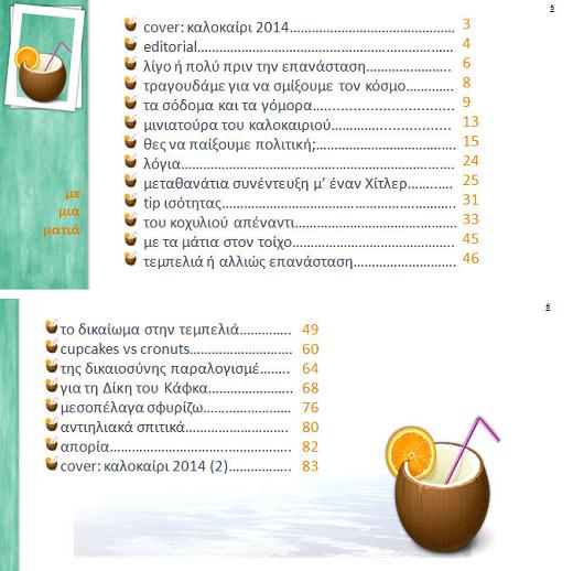 http://issuu.com/woman-magazine/docs/summer_2014.pptx