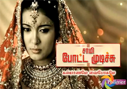 Saami Potta Mudichu 30-07-2014 – Polimer tv Serial Episode 322