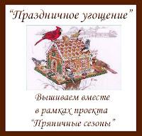 """Проект """"Пряничные сезоны"""""""