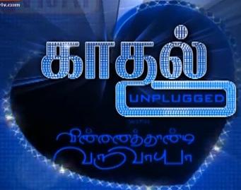 Kaadhal Unplugged – Vinnai Thaandi Varuvaaya Episode 02