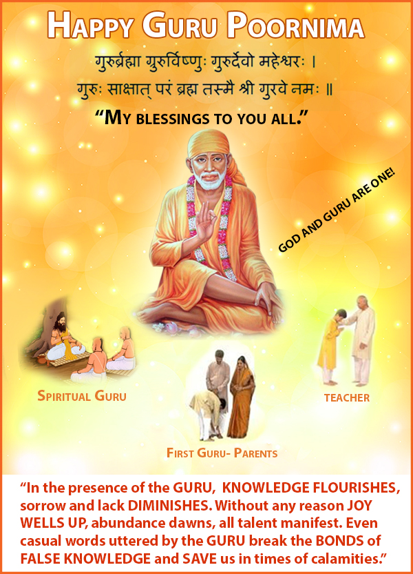 GuruPoornima Message and Wallpaper for Download