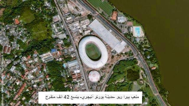 صور ملاعب مونديال البرازيل من الفضاء