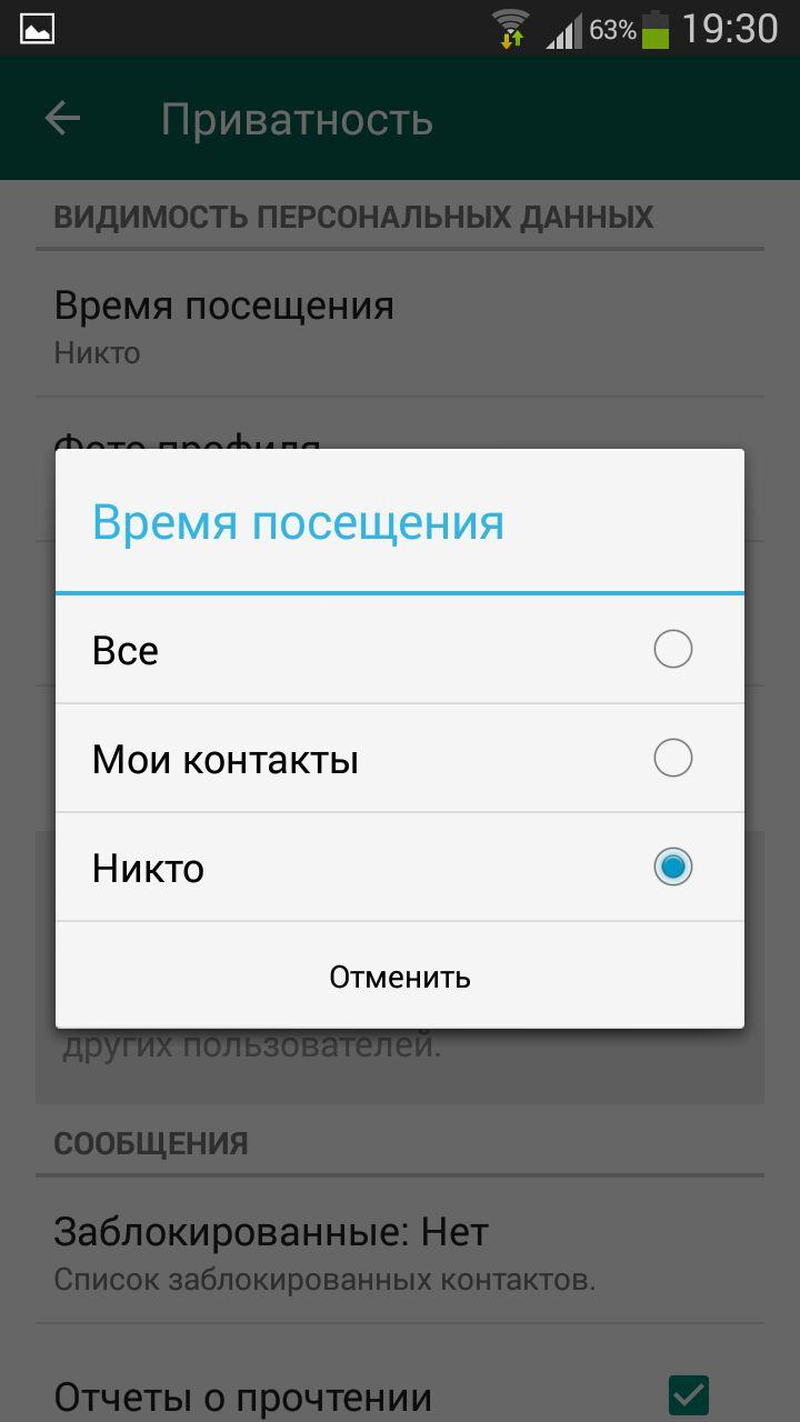 Как сделать в whatsapp время 115