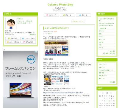 http://ameblo.jp/gokatsu-snow/entry-12074275858.html