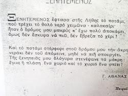 ΠΟΙΗΣΗ/ΞΕΝΗΤΕΜΕΝΟΣ