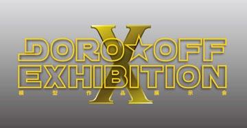 DORO☆OFF展示会開催について