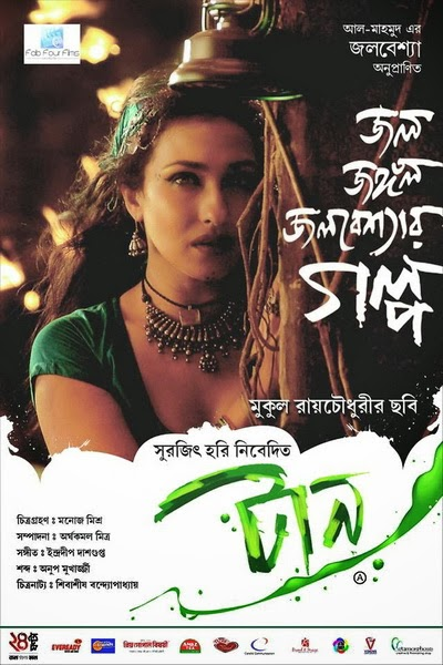 Bengali movie Taan 2014 Upcoming movie