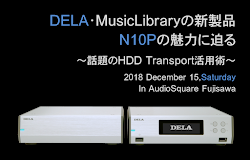 DELA・MusicLibraryの新製品・N10Pの魅力に迫る・12月15日(土)開催。