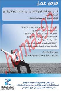 وظائف صحف الكويت جريدة الراى والوطن الاربعاء 1842012