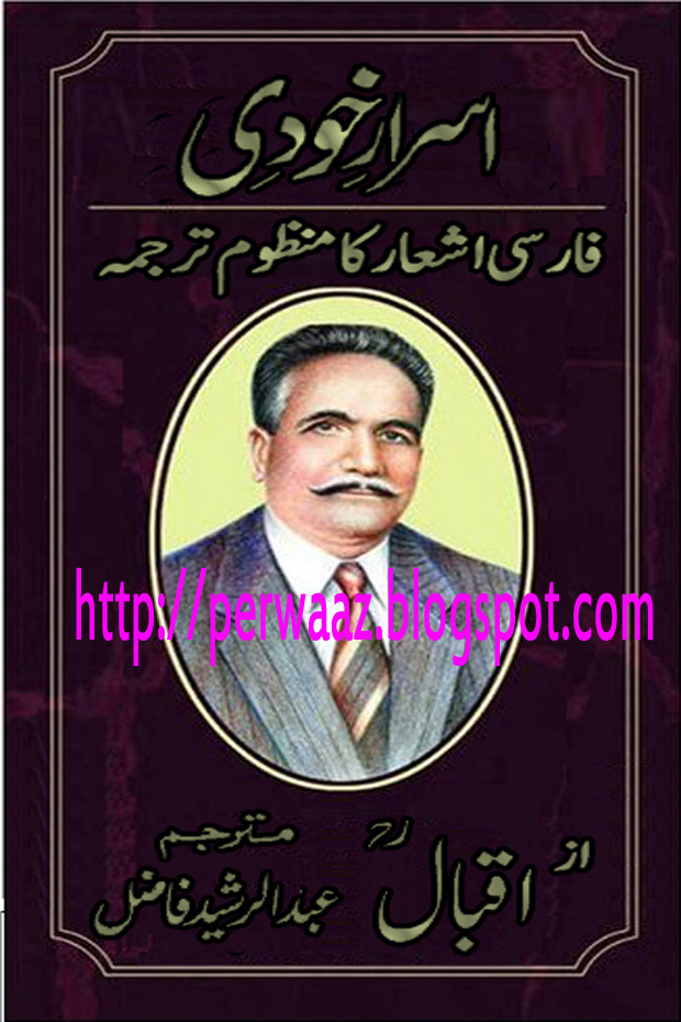 Asrar E Khudi By Allama Muhammad Iqbal Free download (مع اردو منظوم ترجمع)