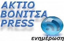 ΑΚΤΙΟ ΒΟΝΙΤΣΑ PRESS