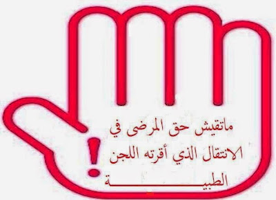 تنسيقية أصحاب الملفات الطبية بوزارة التربية الوطنية