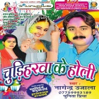 Chudhiharwa Ke Holi