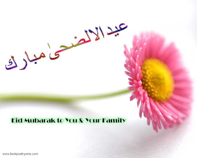 Happy Eid Mubarak Flower Card 2012